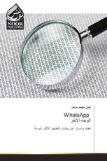 WhatsApp الوجه الاخر