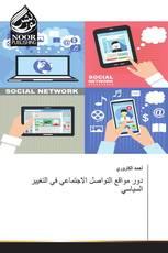 دور مواقع التواصل الاجتماعي في التغيير السياسي