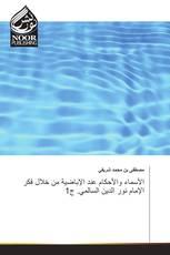 الأسماء والأحكام عند الإباضية من خلال فكر الإمام نور الدين السالمي. ج1