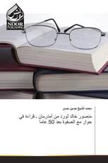 منصور خالد لورد من أمدرمان ـ قراءة في حوار مع الصفوة بعد 50 عاما