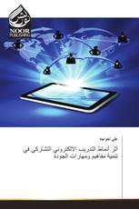 أثر أنماط التدريب الالكتروني التشاركي في تنمية مفاهيم ومهارات الجودة