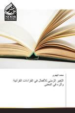 التغير الزمني للأفعال في القراءات القرآنية وأثره في المعنى