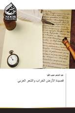 قصيدة الأرض الخراب والشعر العربي
