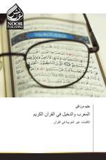 المعرب والدخيل في القرآن الكريم