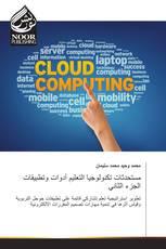 مستحدثات تكنولوجيا التعليم أدوات وتطبيقات الجزء الثاني