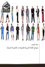 منهاج اللغة العربية للشهادات الثانوية الدولية