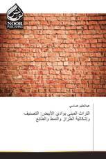 التراث المبني بوادي الأبيض: التصنيف وإشكالية الطراز والنمط والطابع