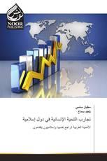 تجارب التنمية الإنسانية في دول إسلامية