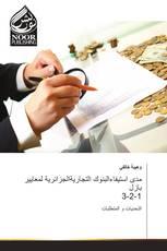 مدى استيفاءالبنوك التجاريةالجزائرية لمعايير بازل 3-2-1