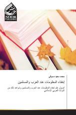 إخفاء المعلومات عند العرب والمسلمين