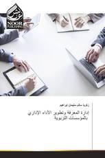 إدارة المعرفة وتطوير الأداء الإداري بالمؤسسات التربوية