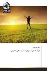 دراسة عن مستوى الحريات في العراق