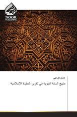 منهج السنة النبوية في تقرير العقيدة الإسلامية