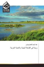 رؤية في الفلسفة البيئية والتنمية العربية