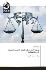 جريمة العدوان في النظام الأساسي للمحكمة الدولية الجنائية