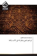 إبراهيم ناجي ونظراته في الأدب والنقد
