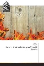 التأليف الأصولي عند علماء الجزائر - دراسة تحليلية -