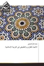 الاتجاه الفكرى والتطبيقى فى التربية الإسلامية