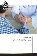 الوجيز في التأمين على المرض