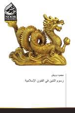 رسوم التنين في الفنون الإسلامية