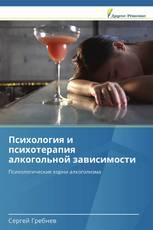 Психология и психотерапия алкогольной зависимости