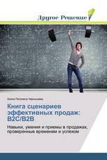 Книга сценариев эффективных продаж: B2C/B2B