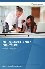 Менеджмент -новое прочтение