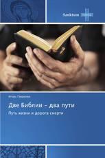 Две Библии - два пути