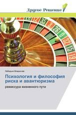Психология и философия риска и авантюризма