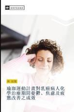 瑜珈運動計畫對乳癌病人化學治療期間憂鬱、焦慮及疲憊改善之成效