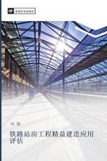 铁路站房工程精益建造应用评估
