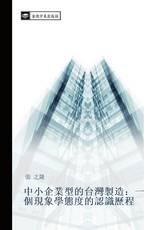 中小企業型的台灣製造:一個現象學態度的認識歷程