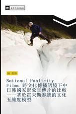National Publicity Films 跨文化傳播語境下中日韩國家形象宣傳片的比較——基於霍夫斯泰德的文化五維度模型