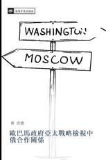 歐巴馬政府亞太戰略檢視中俄合作關係