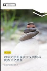 砂华文学的现实主义传统与民族主义精神