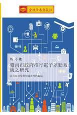 臺南市政府推行電子差勤系統之研究