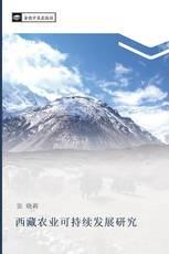 西藏农业可持续发展研究