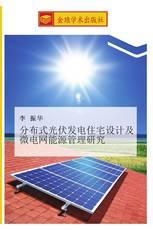 分布式光伏发电住宅设计及微电网能源管理研究