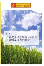 水稻代谢组学研究-水稻叶代谢物及谱库的建立