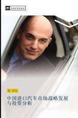 中国进口汽车市场战略发展与投资分析