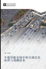 车载导航系统中的交通信息处理与预测技术