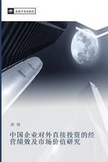 中国企业对外直接投资的经营绩效及市场价值研究