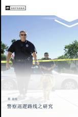 警察巡逻路线之研究
