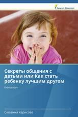 Секреты общения с детьми или Как стать ребенку лучшим другом