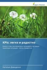 KPIs: легко и радостно