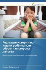 Реальные истории из жизни ребёнка или оборотная сторона детства