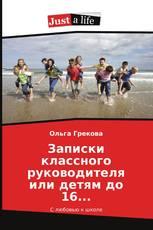 Записки классного руководителя или детям до 16...