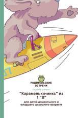 """""""Карамельки-микс"""" из 1 """"В"""""""
