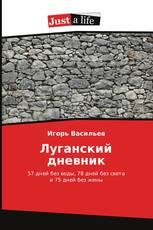Луганский дневник