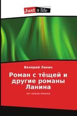 Роман с тёщей и другие романы Ланина